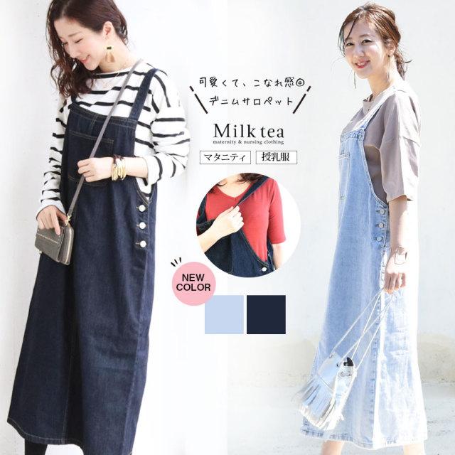<授乳服・マタニティ>落ち感綺麗!ボクシーデニムサロペットスカート (ジャンスカ ジャンパースカート)