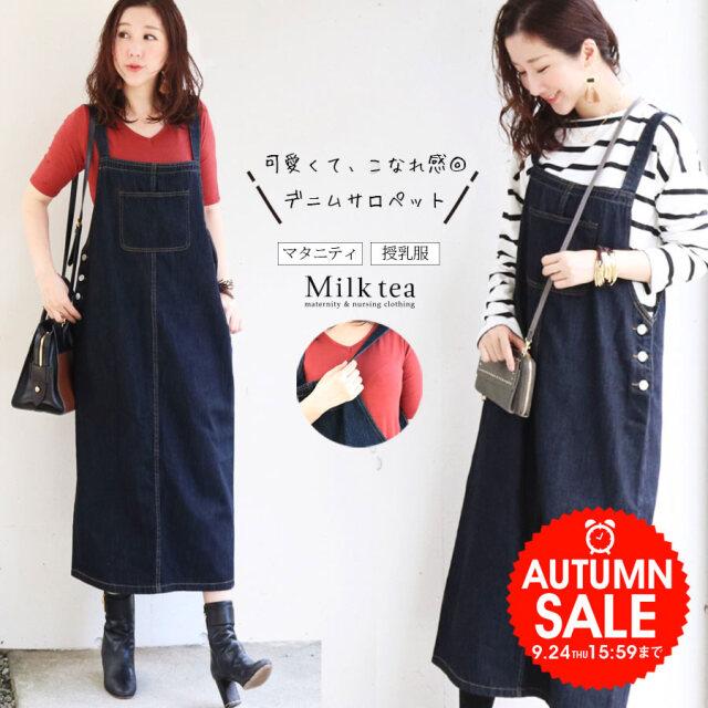 SALE <授乳服・マタニティ>落ち感綺麗!ボクシーデニムサロペットスカート (ジャンスカ ジャンパースカート)