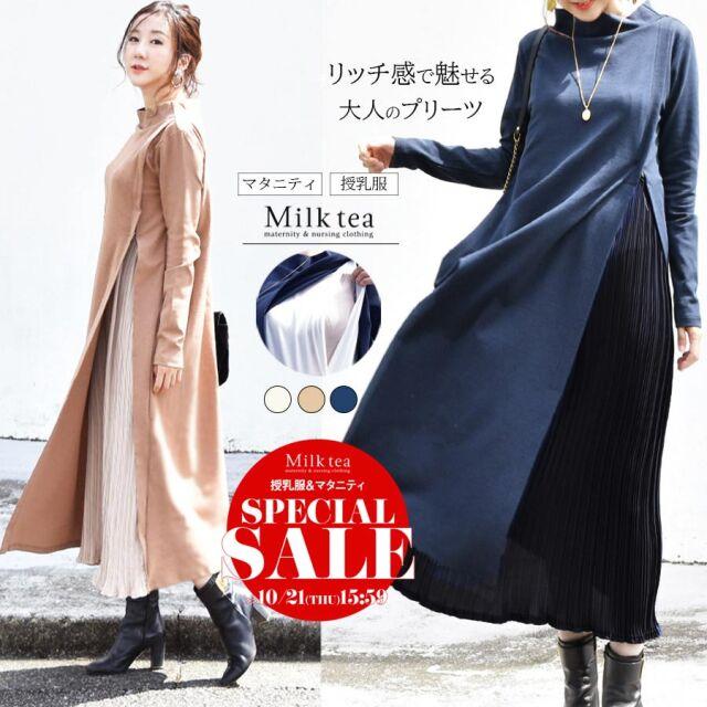 SALE <授乳服・マタニティ>マチルダ・リッチスリットプリーツワンピース(インナースリットタイプの授乳口)授乳服 マタニティー ワンピース
