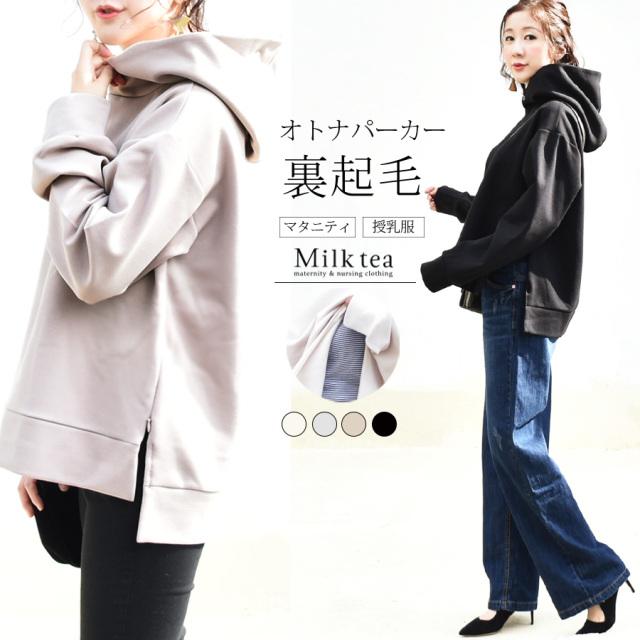 <授乳服・マタニティ>レイ・オトナの綺麗めパーカー(裏起毛)(ジッパータイプの授乳口)