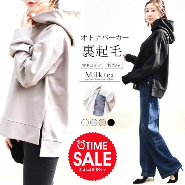 SALE <授乳服・マタニティ>レイ・オトナの綺麗めパーカー(裏起毛)(ジッパータイプの授乳口)【セット割】同素材のスカートと同時購入で500円割引!