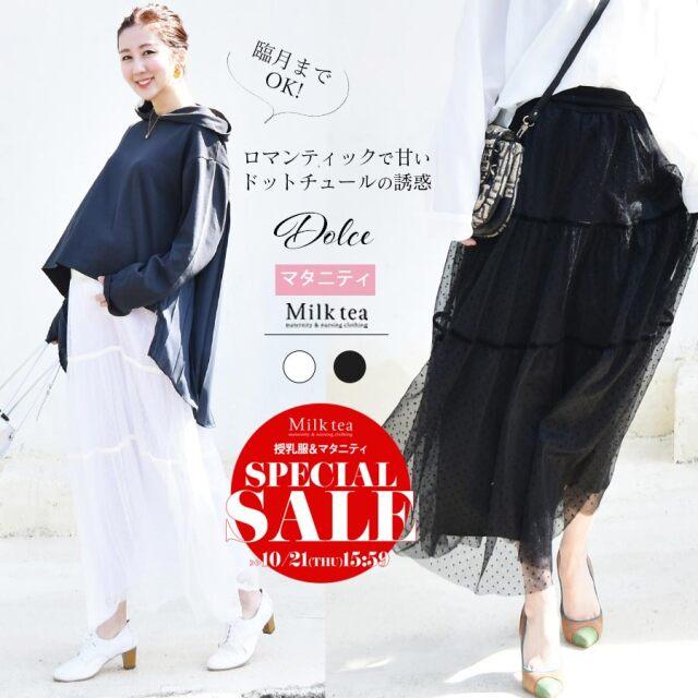 SALE <マタニティ・スカート>ドルチェ・ドットチュールスカート