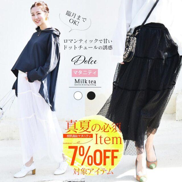 【7%offクーポン対象】<マタニティ・スカート>ドルチェ・ドットチュールスカート