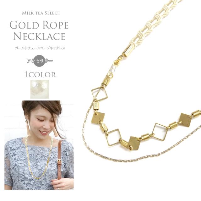 【アクセサリー】「ゴールドチェーン・ロープネックレス」◇2点までメール便可◇