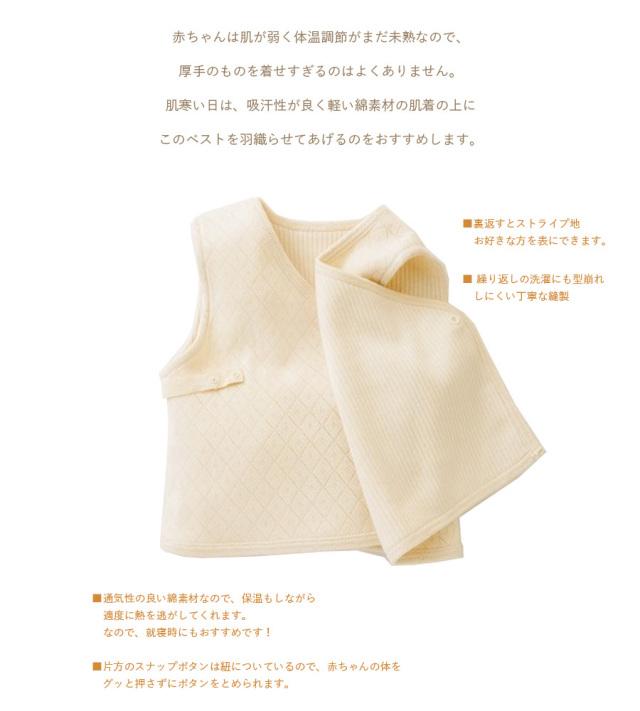 c8fbf3015b5e2  ベビー日本製 ダイヤ柄リバーシブルベスト(オーガニックコットン)胴着 赤ちゃん 新生児 50 60 70
