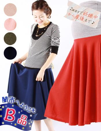 【闇市・B品】ビューティ・2wayワッフルポンチフレアースカート「(妊娠中~産後も使える!)【マタニティ・スカート】~闇市ルールをご確認下さい~※メール便不可