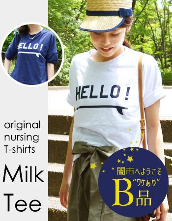 【闇市・B品】<授乳服・マタニティ・トップス>Milk Tee「Hello」(重ね着風・サイドスリット)(1点までメール便可)~闇市ルールご確認下さい~