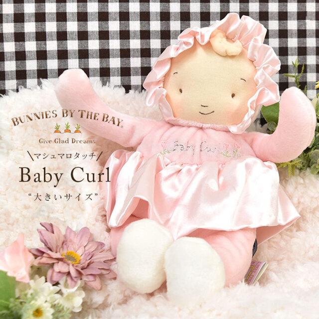 [ベビー・キッズ]Bunnies By The Bay バニーズバイザベイ BabyCurlぬいぐるみ大(ベビーカール)