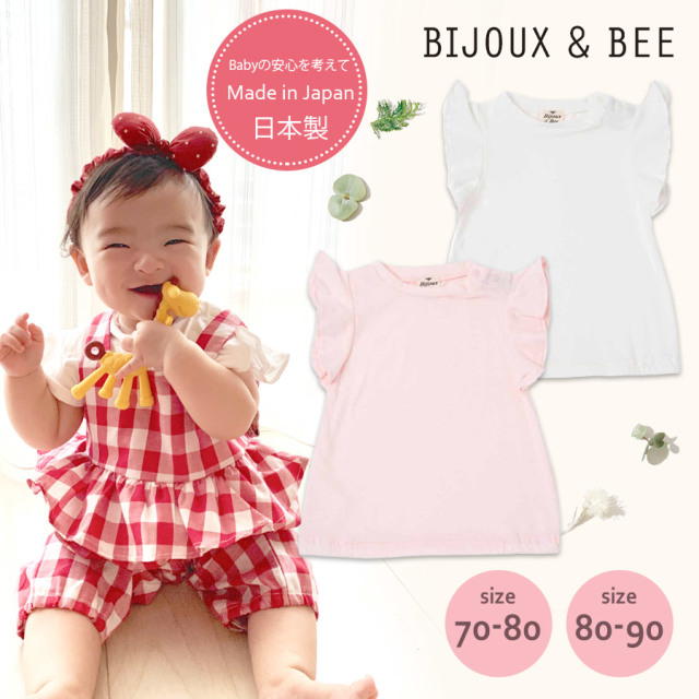 【bijoux&bee】ビジューアンドビー フリルフレンチスリーブカットソー 綿100% 2枚までメール便可 日本製 バタフライスリーブ トップス 女の子 ベビー キッズ 70 80 90 Tシャツ ノースリーブ ピンク ホワイト