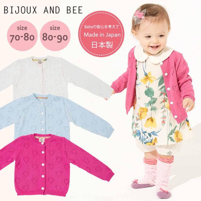 【bijoux&bee】ビジューアンドビー ハートのかぎ針カーディガン 日本製 70 80 90 ベビー 女の子 ニット 綿100%