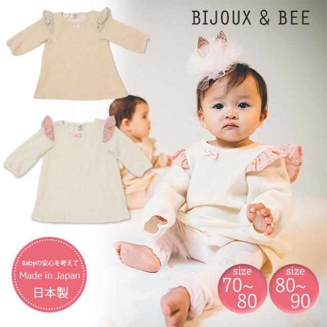 【bijoux&bee】ビジューアンドビー ホワホワネップのチュニック 日本製 70 80 90 ベビー 女の子