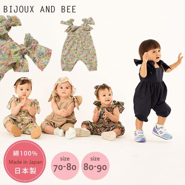 【bijoux&bee】ビジューアンドビー 肩リボンのオールインワン(BBS20-OW04) 1枚までネコポス可