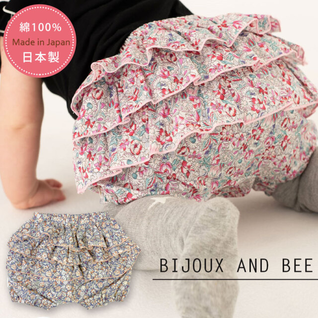 【bijoux&bee】ビジューアンドビー おしりフリルブルマ(BBT-Z26) 1枚までネコポス可