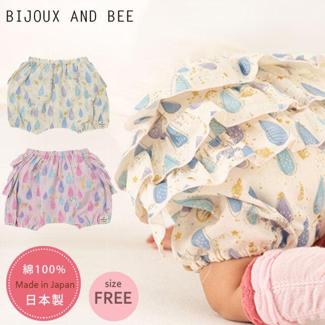 【bijoux&bee】ビジューアンドビー おしりフリルブルマ(BBT-Z27) 1枚までネコポス可