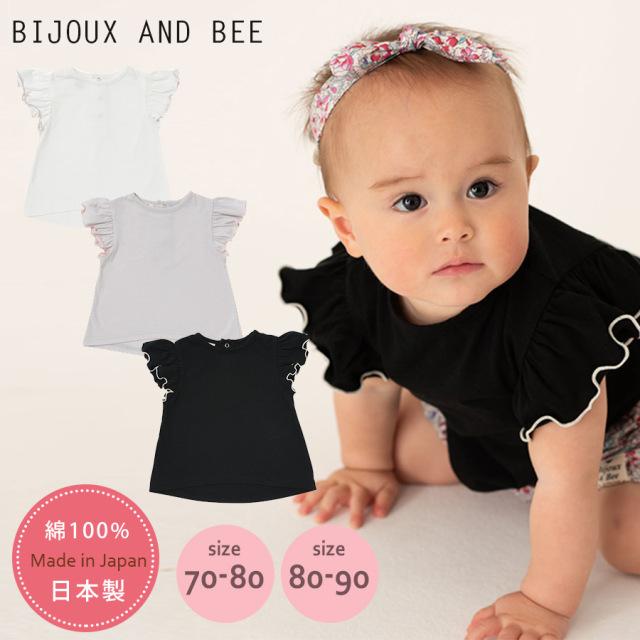 【bijoux&bee】ビジューアンドビー バタフライカットソー(BBS20-C05) 1枚までネコポス可