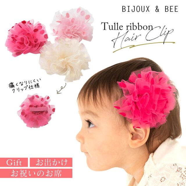 【bijoux&bee】ビジューアンドビー 大ドットチュールボンボンヘアクリップ(髪飾り)痛くない
