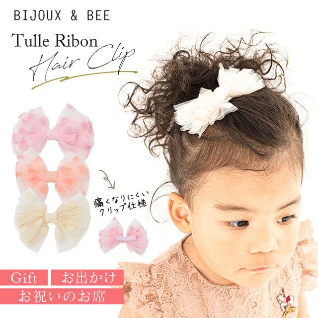 【bijoux&bee】ビジューアンドビー 大ドットチュールリボンヘアクリップ(髪飾り)3点までメール便可