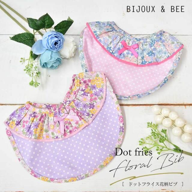 【bijoux&bee】ビジューアンドビードットフライス花柄ビブ スタイ(ギフト出産祝い)