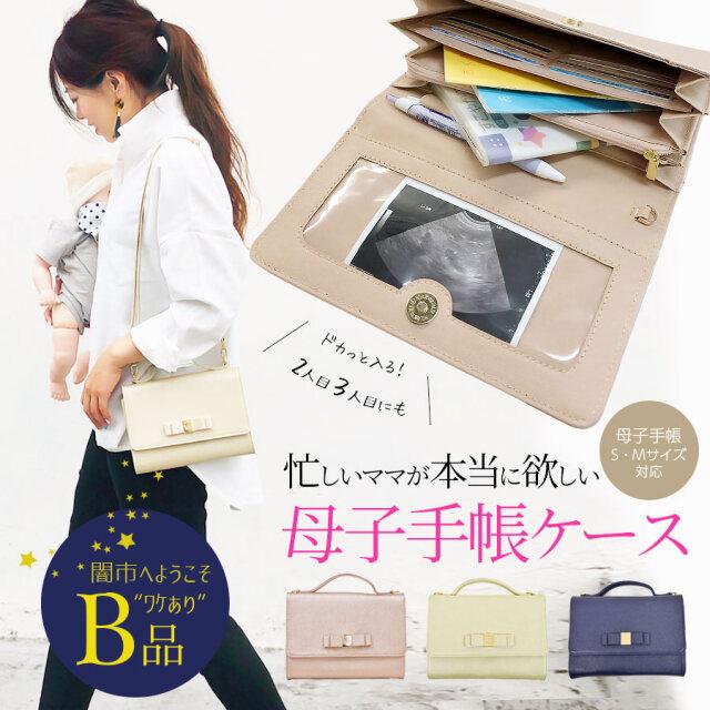 【闇市・B品】 【ミルクティー別注】オリジナル母子手帳ケース ~闇市ルールご確認下さい~