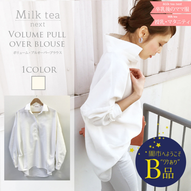 【闇市・B品】<Milk tea Next>ボリューム・プルオーバーブラウス(洗濯OK、授乳服、マタニティOK)~闇市ルールご確認下さい~