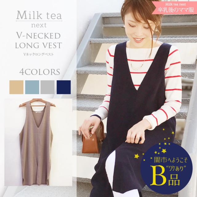 【闇市・B品】<Milk tea next>ビューティ・Vネックロングベスト~闇市ルールご確認下さい~