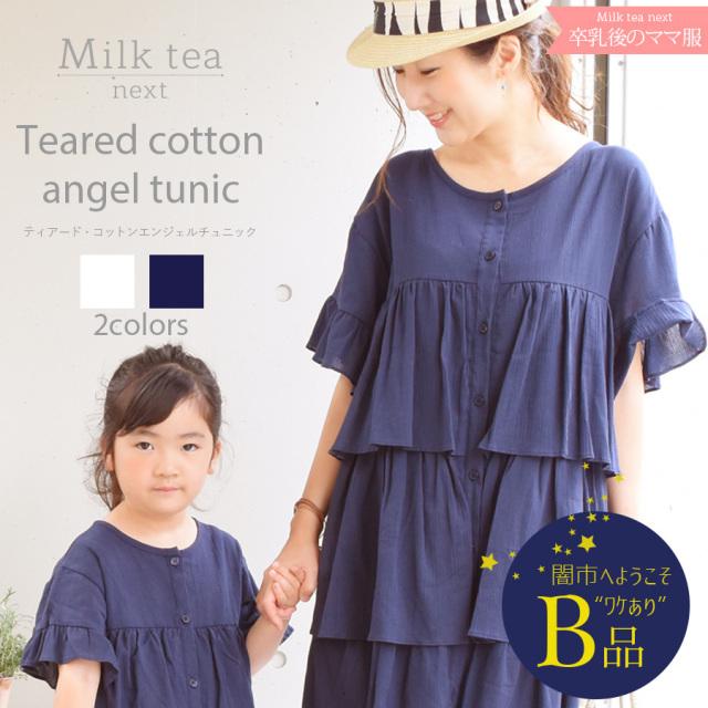 【闇市・B品】<Milk tea next>ピュアコットン・ティアードエンジェルチュニック(ボタンタイプの授乳口、綿100%、裏地付き、親子リンクコーデOK)~闇市ルールご確認下さい~