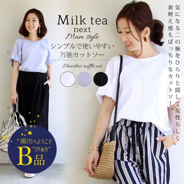 【闇市・B品】<Milk tea next>袖コンシャスシンプルカットソー ~闇市ルールご確認下さい~