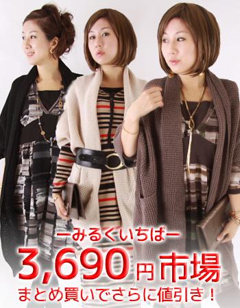 ★みるく市場★セレブリティ☆ニットカーデ【アウター・コート】 【aa】