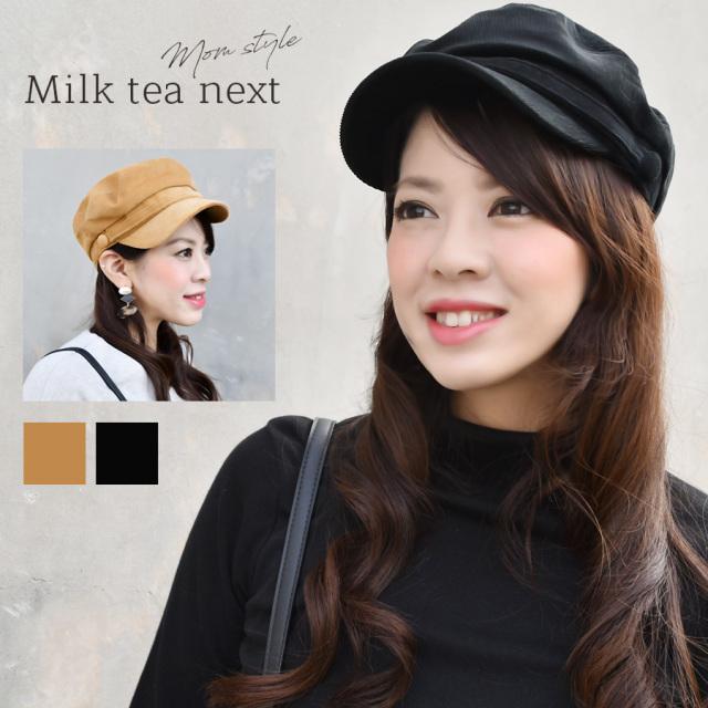 Milk tea next<ミルクティーネクスト>コーデュロイキャスケット<帽子・ハット>【2色】綿(コットン)100% 帽子 レディース 防寒 暖か ハット キャップ 自転車 車 58cm