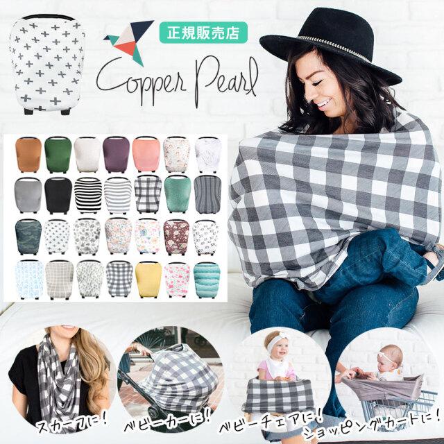 【授乳ケープ】Copper Pearl(コッパーパール) 360度安心!理想のマルチ授乳ケープ 1枚までネコポス可♪