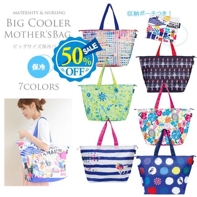 【マザーズバッグ】「ビッグサイズ!保冷バッグ」(離乳食、ピクニック、運動会に)1枚までメール便可