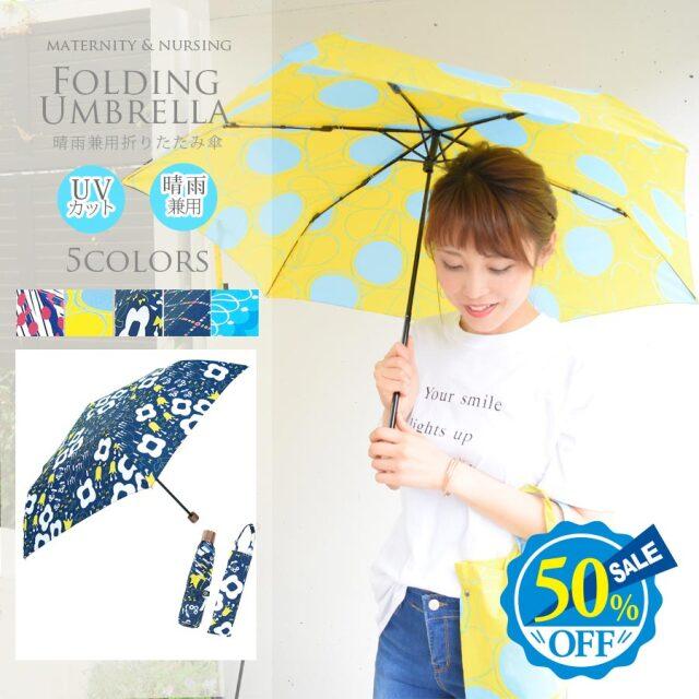 ●即日発送対応●【折りたたみ傘】「UVカット機能つき!晴雨兼用折りたたみ傘」(便利な収納袋つき♪)
