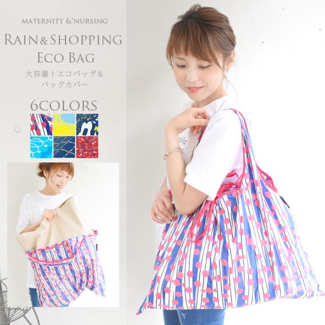 【エコバッグ・レインバッグ】「撥水加工レインバッグ」(雨の日のバッグカバーに!)◇1点までメール便可◇