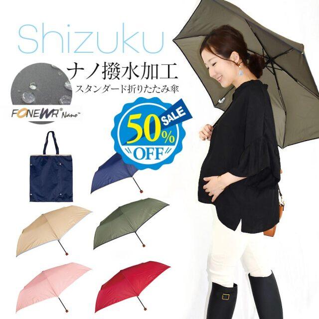 【折りたたみ傘】Shizuku ナノ撥水加工 スタンダード折りたたみ傘 55cm(便利な収納袋つき♪)