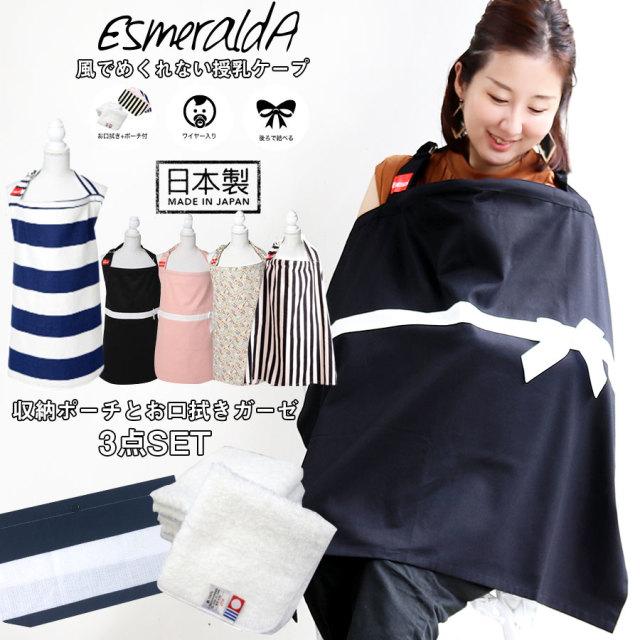 【授乳ケープ】Esmeralda(エスメラルダ)授乳ケープ 収納ポーチとお口拭きガーゼ3点SET 1点までネコポス可♪ 日本製 今治タオル ポンチョ ワイヤー入り 出産祝い ギフト ポーチ付き 綿100%
