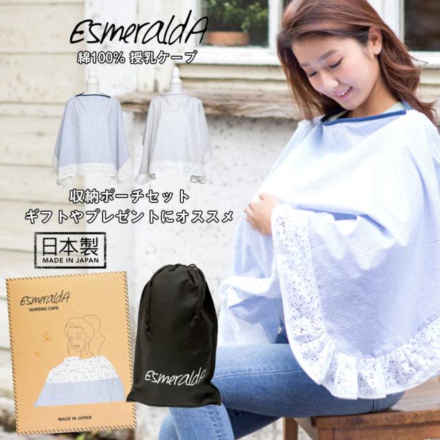 【授乳ケープ】Esmeralda(エスメラルダ)レース授乳ケープ 1点までネコポス可♪ 日本製 ベビー 赤ちゃん 授乳ケープ 授乳カバー 日本製 インポートデザイン 収納ポーチ 綿100% ワイヤー入り レース ポンチョ おしゃれ 母乳 ミルク 外出 母乳育児 完母