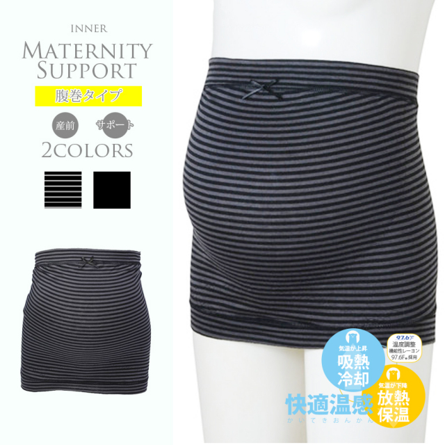 【マタニティインナー】「快適温感!妊婦帯(はらまきタイプ)」(吸熱冷却機能あり!)