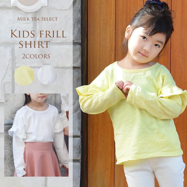 【KIDS・GIRLS】「キッズ柔らかふんわりフリルシャツ」