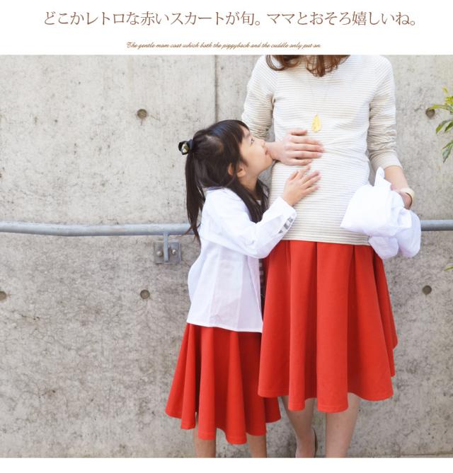 adbf2001e51d9  KIDS・GIRLS 「キッズ・ワッフルポンチフレアースカート」(洗濯OK・親子リンクコーデ) oyako03 ~1枚までメール便可~