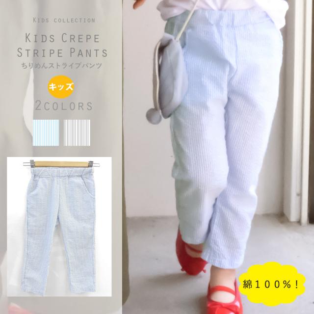 d760e95db3766 KIDS・GIRLS 「キッズ・ワッフルポンチフレアースカート」(洗濯OK ...