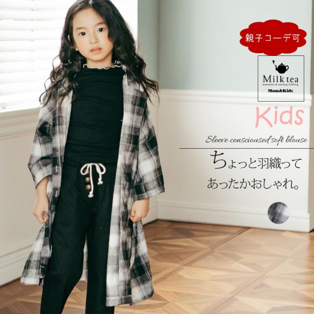 【KIDS】キッズ・コットンフランネルロングジャケット(親子リンクコーデOK!男女兼用)【oyako19】