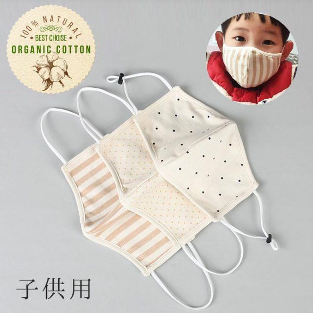 <KIDS>オーガニックコットン・紐調整機能パーツ付き子供用マスク 10枚までメール便可 白マスク マスク 小さめ 子供用マスク 洗えるマスク 子供 洗える 子供マスク