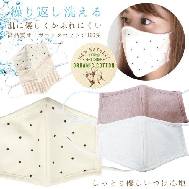 オーガニックコットン・紐調整機能パーツ付き大人用マスク 10枚までメール便可 白 白マスク 肌ケア 布 布マスク 大人 マスク 洗える 花粉 綿 繰り返し 3D立体 敏感肌 肌荒れ緩和 男女兼用 洗える 洗えるマスク
