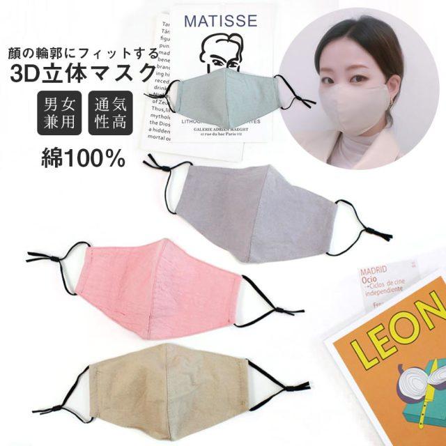 洗える3D立体綿100%大人用マスク 6枚までメール便可 大人 マスク 洗える 花粉 布 綿 調節可能 男女兼用 洗える 洗えるマスク