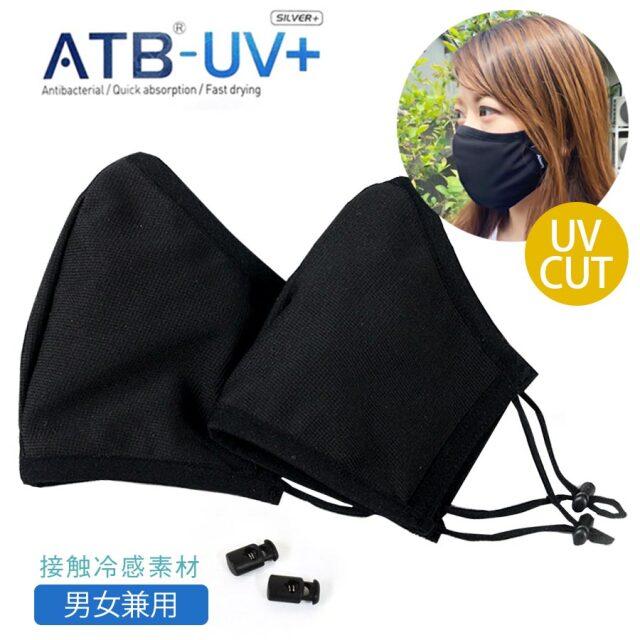 洗える立体型UVカット大人用マスク 6枚までメール便可 布マスク 布 抗菌 速乾  UVカット マスク 立体 洗える 紫外線 男女兼用 花粉 調整 夏マスク
