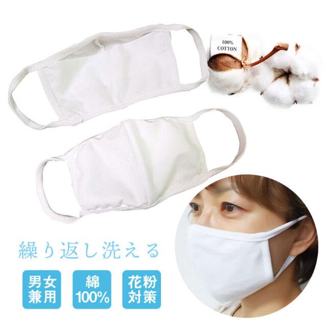 肌に優しいコットン100%立体マスク大人用マスク 6枚までメール便可 肌ケア 布 布マスク フィルタポケット 大人 マスク 洗える 花粉 綿  繰り返し 白マスク 白 3D立体 敏感肌 肌荒れ緩和 男女兼用 洗える 洗えるマスク