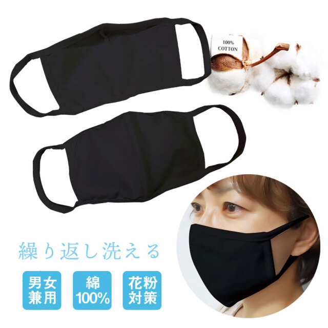 肌に優しいコットン100%立体黒マスク大人用マスク 6枚までメール便可 黒 黒マスク 肌ケア 布 布マスク フィルタポケット 大人 マスク 洗える 花粉 綿 繰り返し 3D立体 敏感肌 肌荒れ緩和 男女兼用 洗える 洗えるマスク