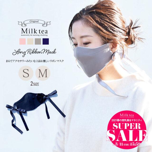 SALE <マスク・アクセサリー>サテンリボン・マスク(裏側綿100%素材・アクセサリーみたいに使える!)Sサイズ・Mサイズ(2サイズ展開)4枚までメール便可
