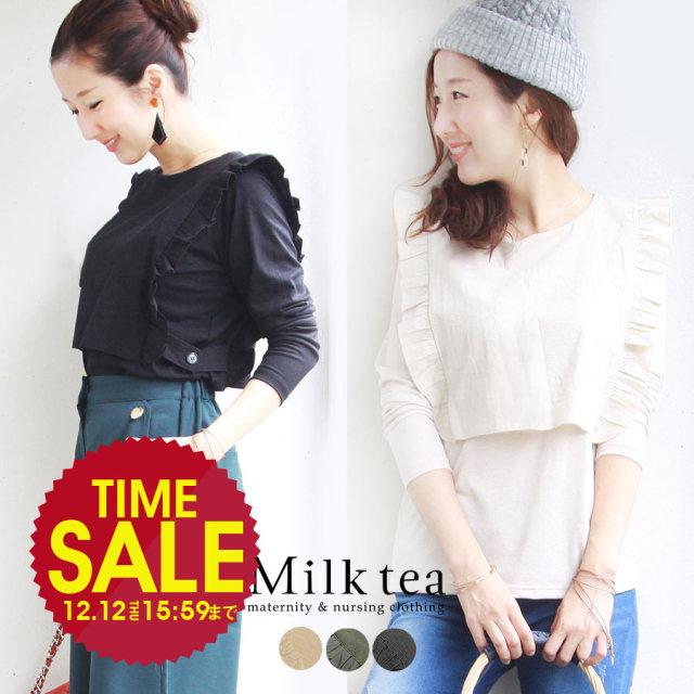 SALE <授乳服・マタニティ>リネン&コットンフリルカットソー(素材をデザインで楽しむ一枚)