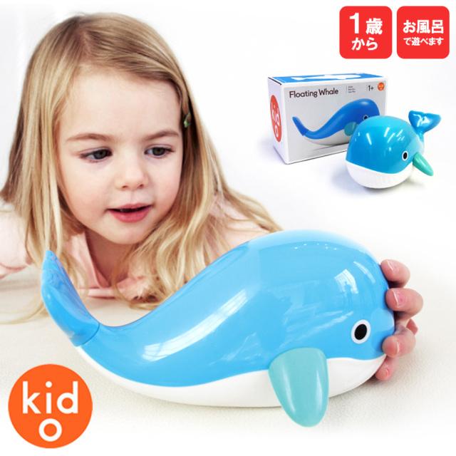 【TOYS】プカプカくじら/キッド・オー/floating whale/知育玩具 おもちゃ 浴育グッズ 1歳 誕生祝い 水遊び